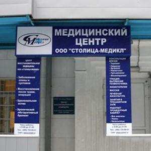 Медицинские центры Ухты