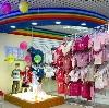 Детские магазины в Ухте