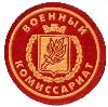 Военкоматы, комиссариаты в Ухте